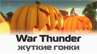 Как празднуют Хэллоуин в War Thunder Танковые гонки по жутким местам