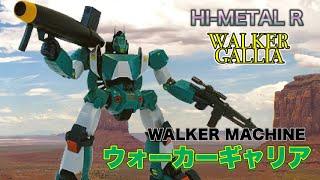 こんにちは! ロボット大好き ロボラボJと申します。 今回遊ぶのは バンダイさんの HI-METAL Rシリーズより 2019年2月に発売された 『ウォーカーギャリア』です。