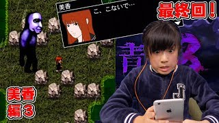 #3 美香編【青鬼3】最終回!? かんなゲーム実況 thumbnail