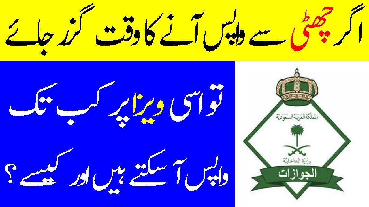 Saudi Arabia Latest Urdu Hindi News Exit Reentry Visa Rules Final Exit Visa