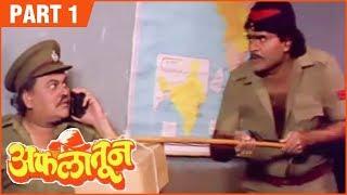 Aflatoon (अफलातून) Full Movie Part 1/12 | Comedy Marathi Movie | Ashok Saraf | Laxmikant Berde