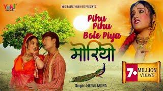Download lagu दिल को छूने वाला घूमर गीत - पीऊ पीऊ बोल पिया मोरियो ।गायिका- मीनू अरोड़ा।