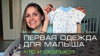 Одежда для новорождённого. Какие вещи и сколько покупать малышу