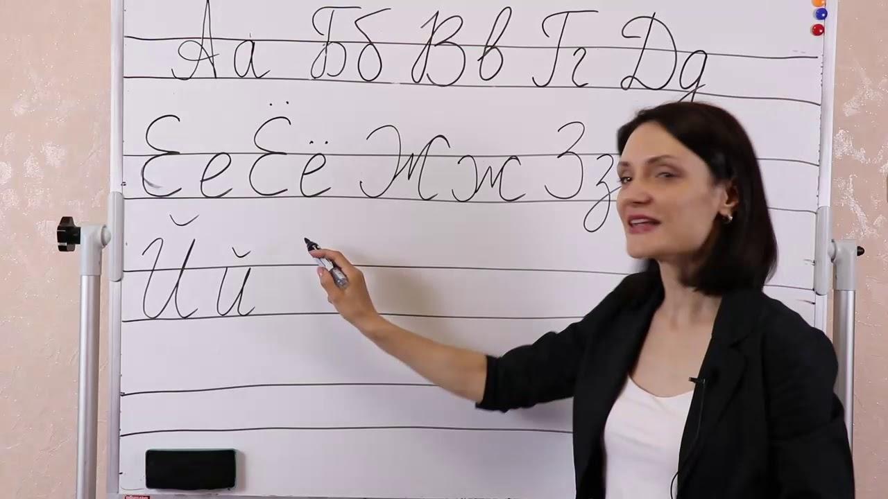 俄语手写体视频