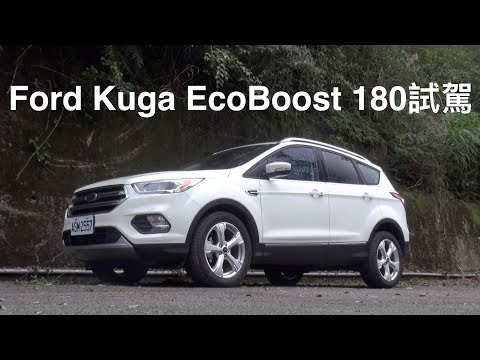 Ford Kuga EcoBoost 180 2017試駕:首選及競品分析