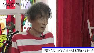 楳図かずお氏「ビッグコミック創刊50周年」インタビュー