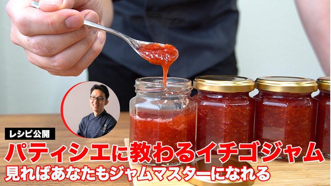 レシピ イチゴ ジャム