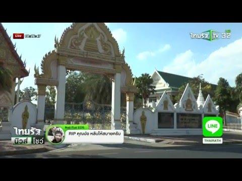 บุรีรัมย์ เตรียมสถานที่จัดงานศพ ปอ | 18-01-59 | ไทยรัฐนิวส์โชว์ | ThairathTV
