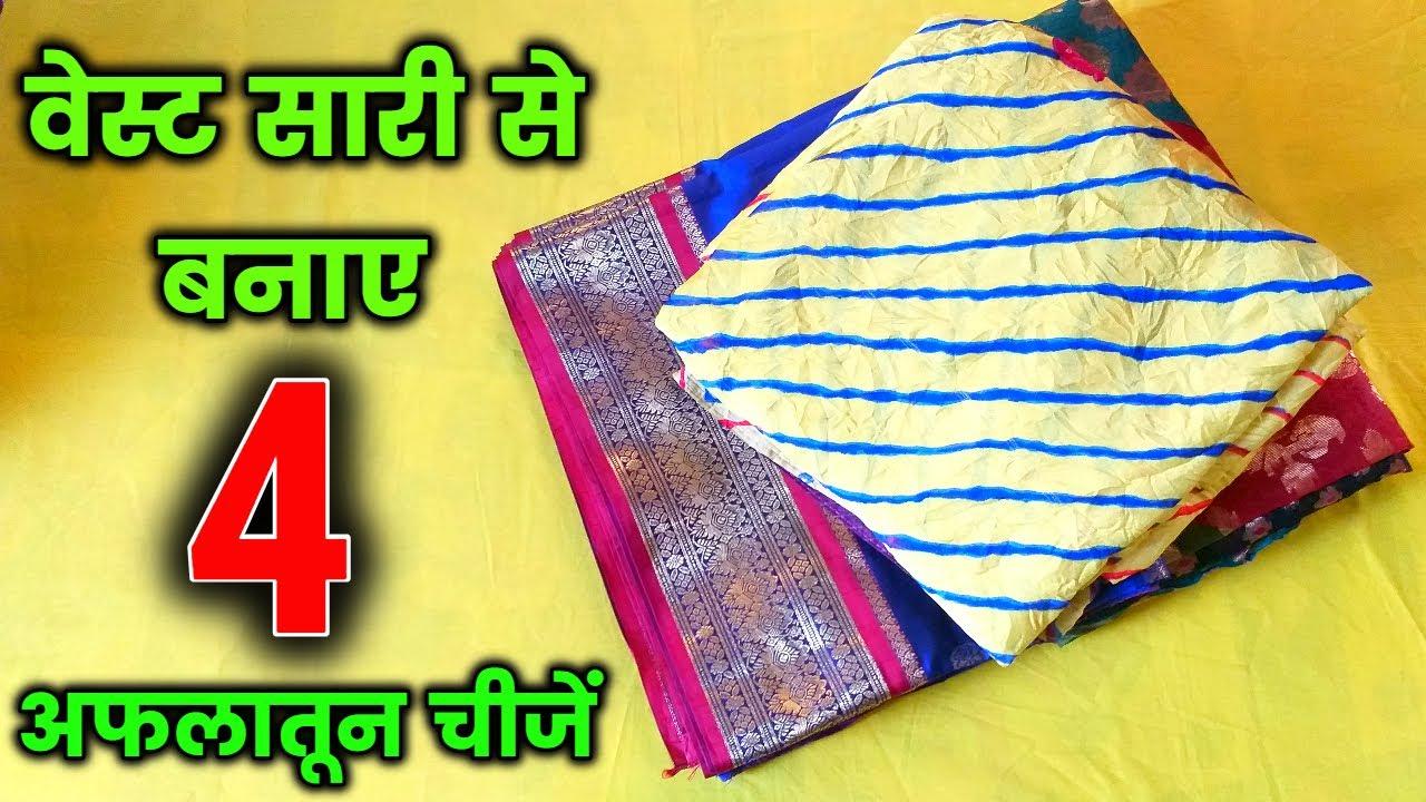 सारी से बनाए  4  अफलातून चीजें   4 useful things made from old sari  -  By magical hands