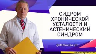 видео Астено-невротический синдром: Причины, симптомы и лечение
