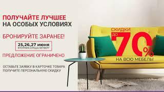 25,26,27 июня - Глобальная распродажа! Скидки до 70%