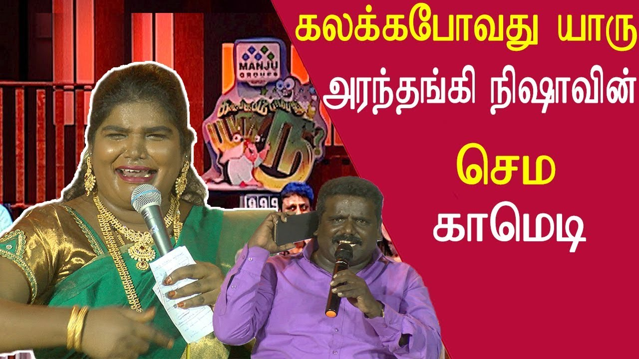 Tamil news Nisha Vijay tv kalakka povathu yaaru aranthangi nisha comedy tamil news live redpix