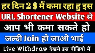 Best Url Shortener to Earn Money in 2018 | Highest Payout || esay or fast earninng | live withdraw