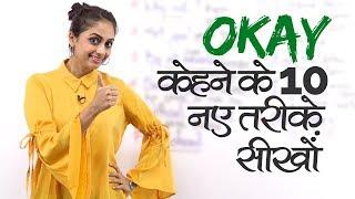 OKAY केहने के 10 नए तरीक़े - Learn English Phrases to say OKAY - English speaking practice in Hindi