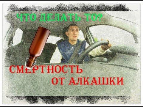 Смертность от алкоголя в России.  Скоро все вымрут!