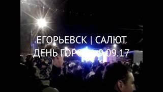 Егорьевск | Салют на День города 2017