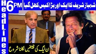 Another Massive Trouble for Shahbaz Sharif | Headlines 6 PM | 14 July 2019 | Dunay News