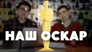 НАШ ОСКАР 2018