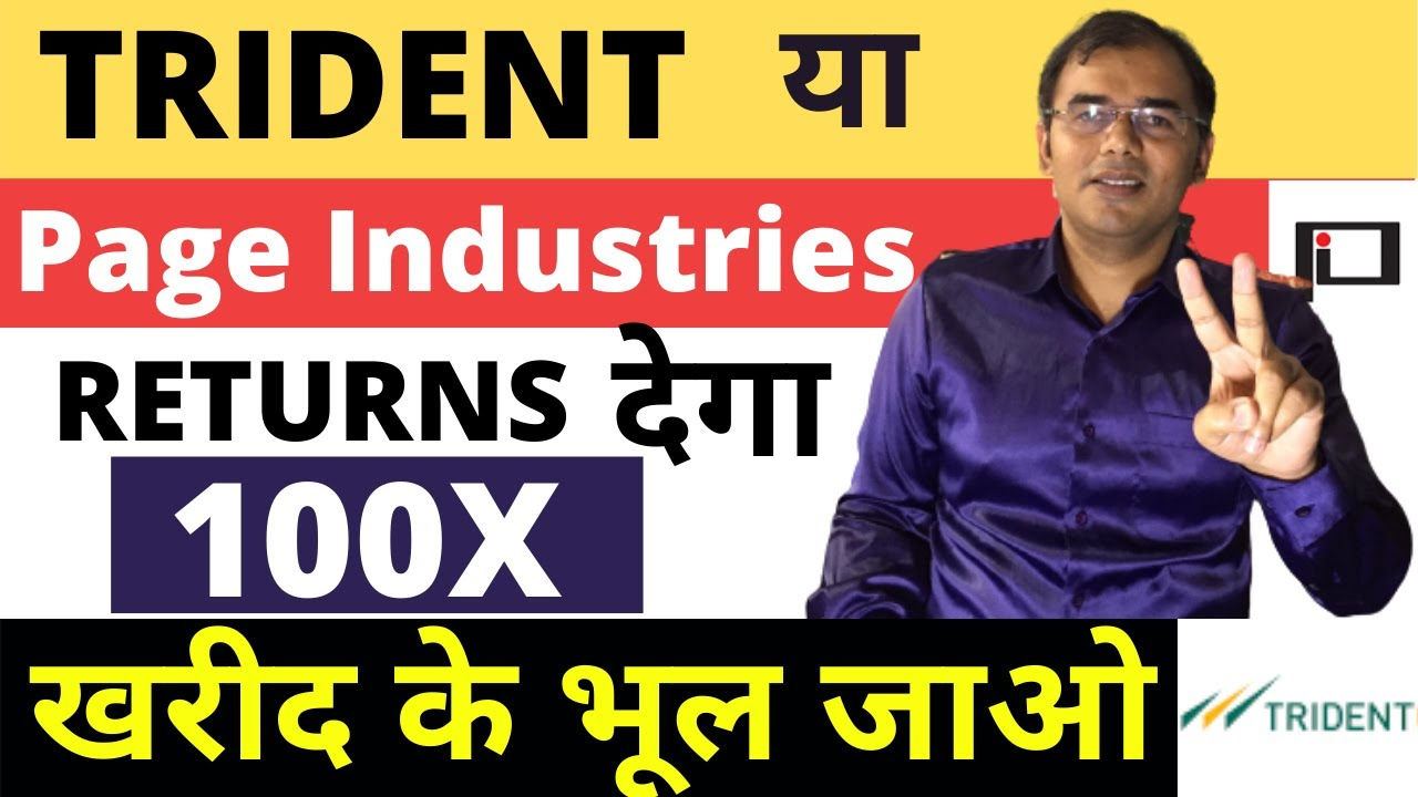 TRIDENT vs Page Industries share ✅ | Best stocks to buy now | Best penny Stocks | Rs. 5000 to 1 Cr