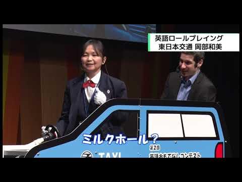 第2回タクシー乗務員「英語おもてなしコンテスト」15分版