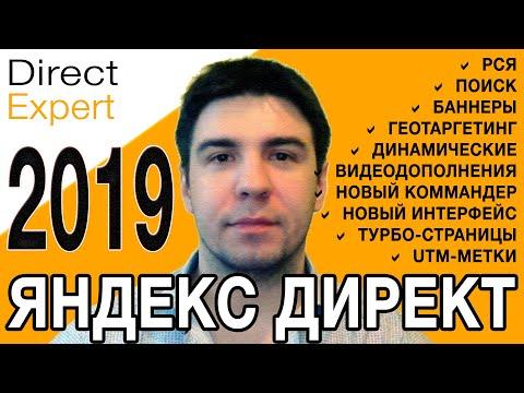 Настройка Яндекс Директ 2018-2019. Полный курс!