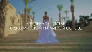 Свадебное Платье с Драпировкой на Мягкой Основе