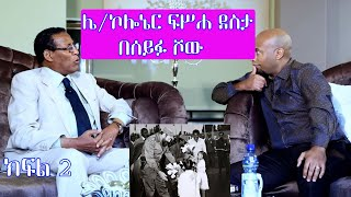 Part 2: Lieutenant Colonel Fiseha Desta On Seifu Show