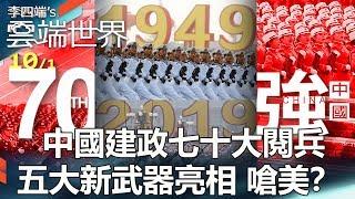 中國建政七十大閱兵 五大新武器亮相 嗆美? - 李四端的雲端世界