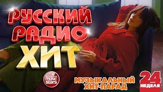 РУССКИЙ РАДИО ХИТ 2020 ✪ НОВЫЕ И ЛУЧШИЕ ПЕСНИ ЗА НЕДЕЛЮ ✪ МУЗЫКАЛЬНЫЙ ХИТ-ПАРАД ✪ 24-я НЕДЕЛЯ