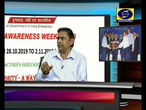 Special Program on Vigilance Awareness Week