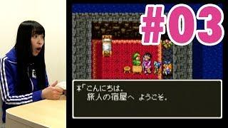 NMB48の石塚朱莉(あんちゅ)がドラゴンクエスト3を実況 Part3「ナジミ...