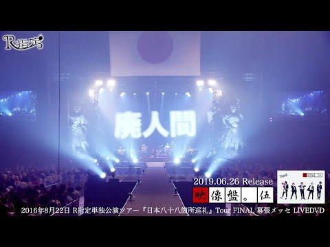 R指定 THE廃人間@幕張メッセ LIVE映像【公式】