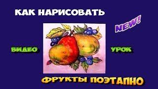 Как нарисовать фрукты акварелью поэтапно и просто! Видеоурок для начинающих