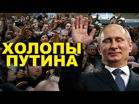 Как Путина народ