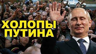 Как Путина народ встречал