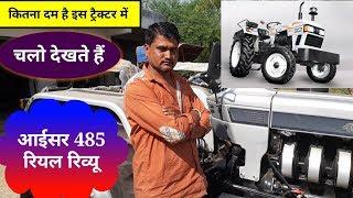Eicher tractor 485 real review, कैसा है आईसर 485 ट्रैक्टर चलो देखते हैं - agritech guruji