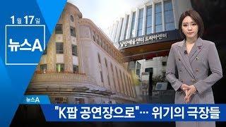 명동·남산도 K팝 공연장으로?…위기의 극장들 | 뉴스A thumbnail