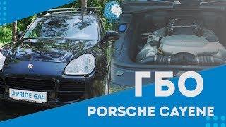 Обзор установки ГБО 4 поколения PRIDE AEB на Porsche Cayene 4.8