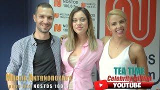 Η Μπάγια Αντωνοπούλου καλεσμένη στην εκπομπή  ''Tea Time - Celebrity Edition''στο Nostos 100.6