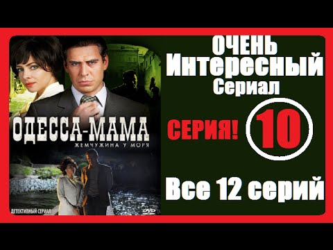Одесса Мама  ★  10 серия  ★ HD+1080p ★ все серии смотреть онлайн