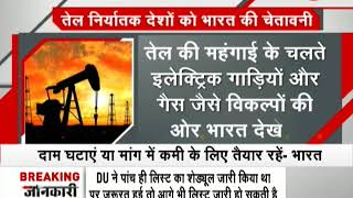 Morning Breaking:  Indian Oil gives warning to OPEC thumbnail