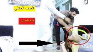#فلم عراقي قصير (العنف العائلي)   من #الواقع  انصح الكل يشوفه   #كاظم_الشويلي
