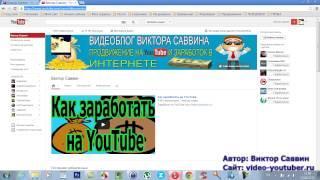 Что такое трейлер канала на youtube