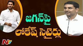 Lokesh Satirical Comments On CM YS Jagan Over Price Hikes
