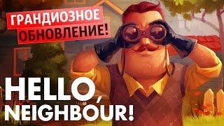 ГРАНДИОЗНОЕ ОБНОВЛЕНИЕ  Hello, Neighbor