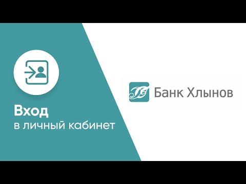 Вход в личный кабинет Банка Хлынов (bank-hlynov.ru) онлайн на официальном сайте компании