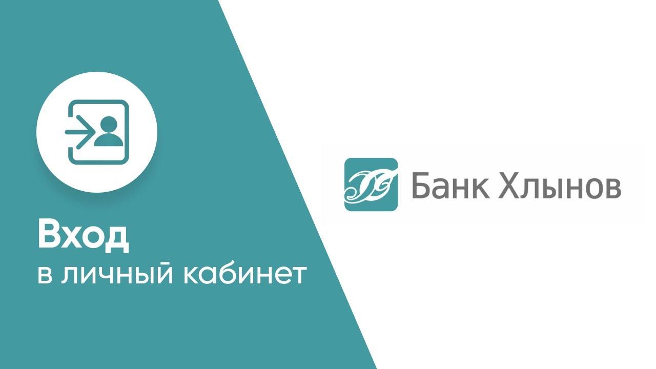 Отп банк онлайн личный кабинет вход регистрация