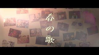春の歌 - ウカスカジー//covered by VTuber