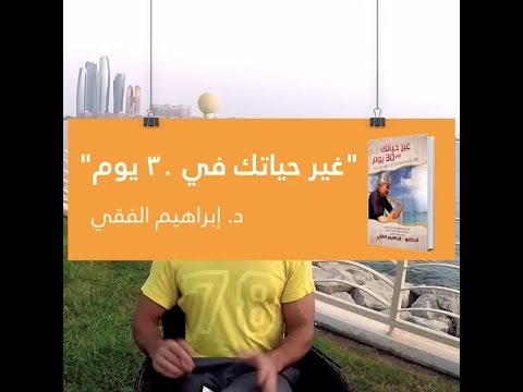 #read_with_moataz Episode #2 {غير حياتك في ٣٠ يوم}