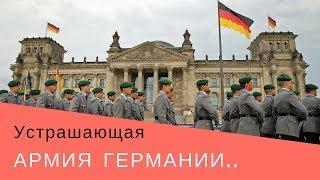 Немецкая армия должна напугать Россию. Мнение немцев...